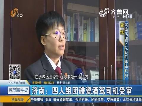 济南:四人组团碰瓷酒驾司机受审
