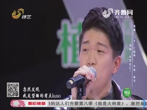 我是大明星:苏鹏演唱歌曲《改变自己》引发全场观众掌声