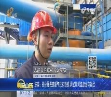 济南:部分居民家暖气已有热感 调试期间温度会有起伏