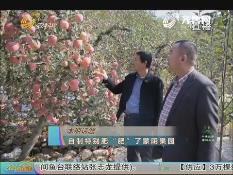"""20171107《农科直播间》:自制特别肥""""肥""""了蒙阴果园"""