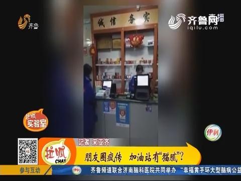 """【拉呱实验室】济南:朋友圈疯传 加油站有""""猫腻""""?"""