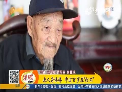 """【齐鲁新百寿图】蒙阴:老人身体棒 年过百岁在""""打工"""""""