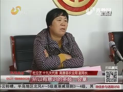 """【带着嘱托回基层】杜立芝:把惠农政策""""红包""""带到田间地头"""