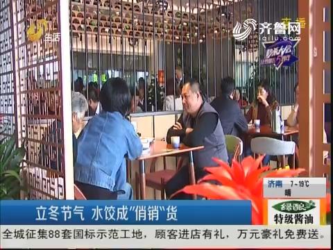 """临沂:立冬节气 水饺成""""俏销""""货"""