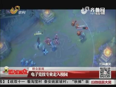 【群众新闻】济南:电子竞技专业走入校园