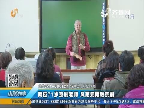 两位71岁京剧老师 风雨无阻教京剧