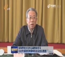 省委理论学习中心组集体学习习近平新时代中国特色社会主义思想