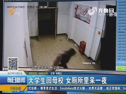 济南:大学生回母校 女厕所里呆一夜