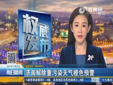 权威发布:济南解除重污染天气橙色预警