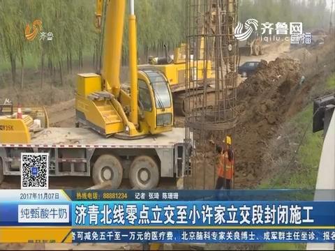 济青北线零点立交至小许家立交段封闭施工