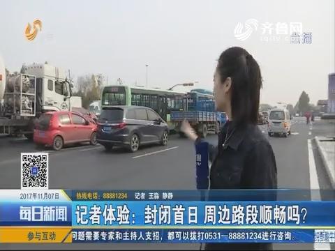 记者体验:封闭首日 周边路段顺畅吗?