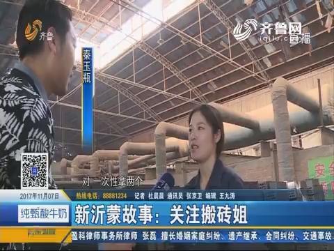 蒙阴:女孩辞20万年薪工作 回家搬砖救弟弟