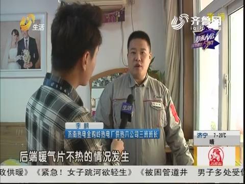 济南:暖气出问题 用户咋处理?