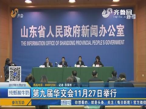 第九届华交会11月27日举行