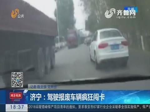 【关注行车安全】济宁:驾驶报废车辆疯狂闯卡