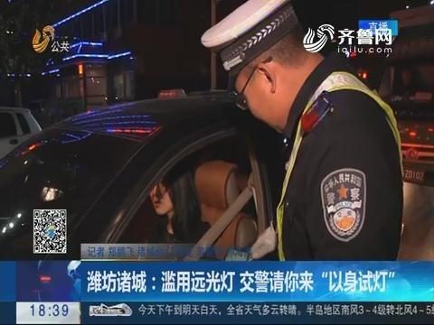 """【关注行车安全】潍坊诸城:滥用远光灯 交警请你来""""以身试灯"""""""