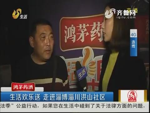 生活欢乐送 走进淄博淄川洪山社区