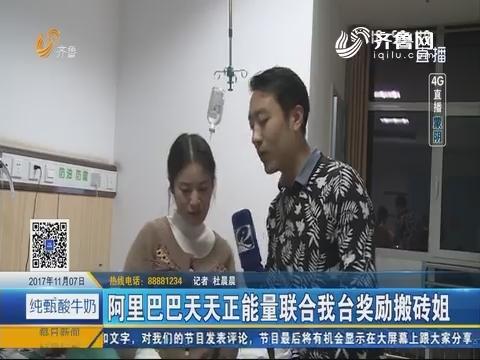 【4G直播】蒙阴:阿里巴巴天天正能量联合齐鲁台奖励搬砖姐