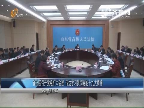 山东省法院召开党组扩大会议 传达学习贯彻党的十九大精神