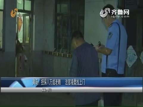黄岛:担保八万成老赖 法官凌晨找上门