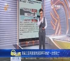 """【超新早点】海南三亚两家海鲜店因称不准被""""一次性死亡"""""""