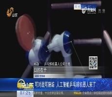 可对战可陪练 人工智能乒乓球机器人来了
