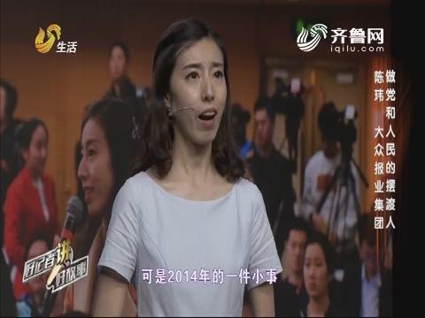 《做党和人民的摆渡人》——陈玮 大众报业集团