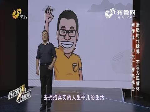 《紧贴时代脉搏 不忘为民情怀》——刘传佳 山东广播电视台