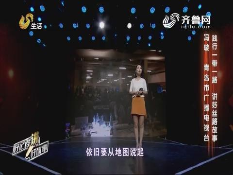 《践行一带一路 讲好丝路故事》——冯璇 青岛市广播电视台