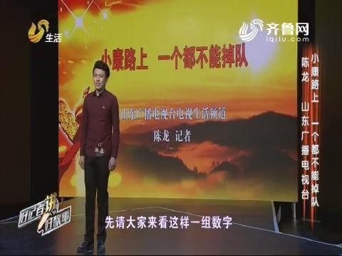 《小康路上 一个都不能掉队》——陈龙 山东广播电视台