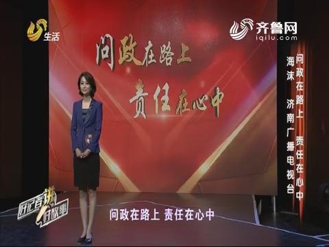 《问政在路上 责任在心中》——海沫 济南广播电视台