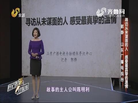 《寻访从未谋面的人 感受最真挚的温情》——郭静 山东广播电视台