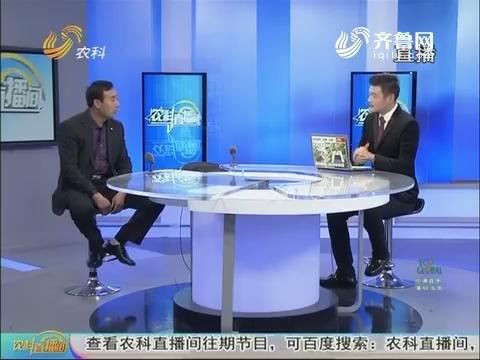 20171108农科直播间》:温控鸡笼 冬暖夏凉