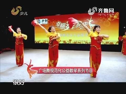 20171108《幸福舞起来》:广场舞规范化公益教学系列节目