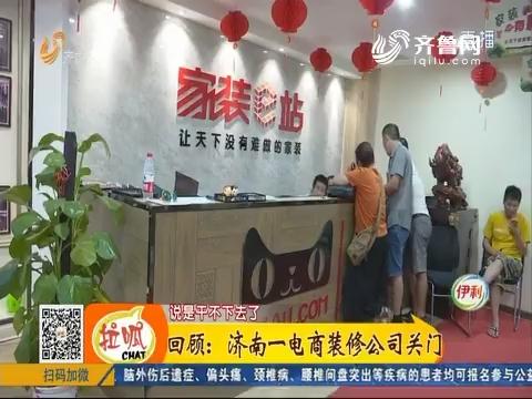 回顾:济南一电商装修公司关门