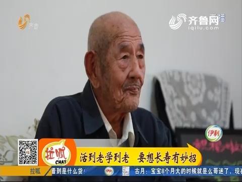 【齐鲁新百寿图】青岛:百岁老人爱看书 《三国演义》不离手