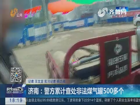 济南:警方累计查处非法煤气罐500多个