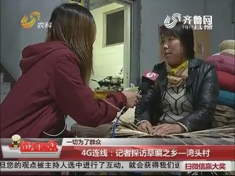 4G连线:记者探访草编之乡——湾头村