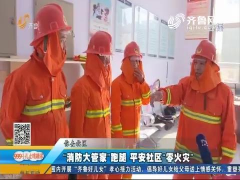 """莱芜:""""消防大管家""""跑腿 平安社区""""零火灾"""""""
