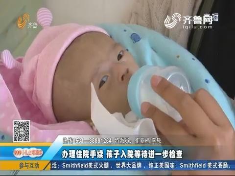 两千公里外的求助:昆明两个月大男婴来济南求医