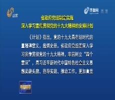 省政府党组制定实施深入学习宣传贯彻党的十九大精神的安排计划