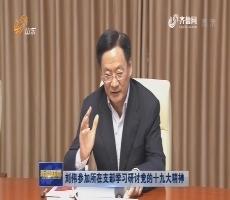 刘伟参加所在支部学习研讨党的十九大精神