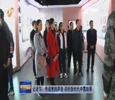 记者节:传递党的声音 讲好新时代中国故事