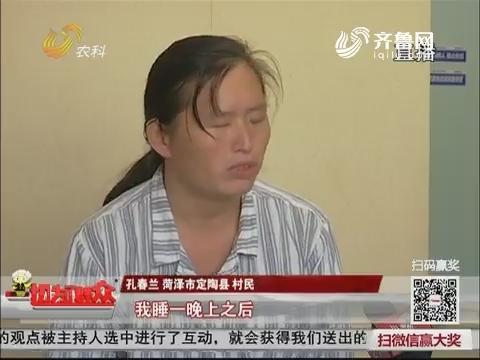 【群众新闻】菏泽:眼里揉沙子 后果很严重