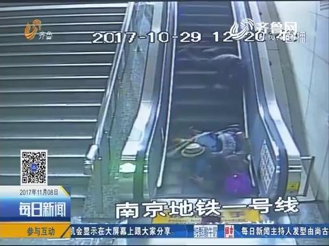 婴儿车上扶梯 祖孙三代不慎滚落
