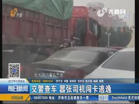 济宁:交警查车 嚣张司机闯卡逃逸