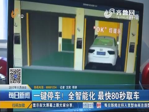 济南:全国最大地下智能停车场来了!