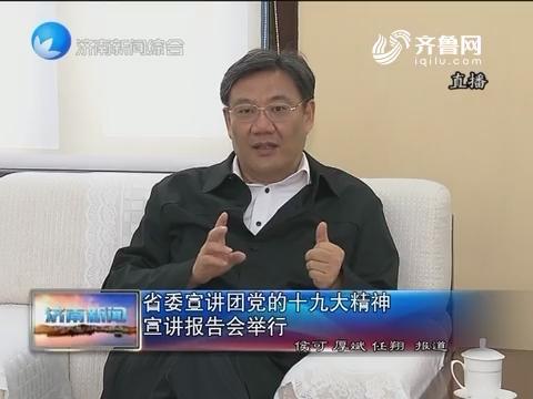 山东省委宣讲团党的十九大精神宣讲报告会举行