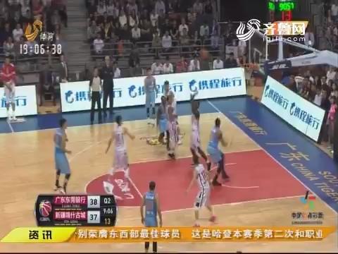 CBA第五轮赛况:广东以98—95艰难战胜新疆 广东队豪取5连胜