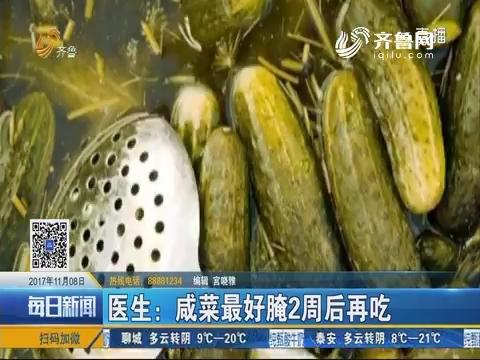 淄博:吓人!吃了几口咸菜进了抢救室